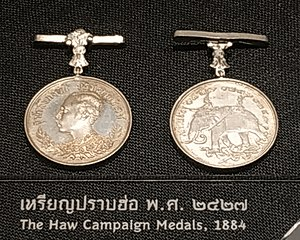 The Haw Campain Medal (without ribbon), Coin Museum, Bangkok.jpg