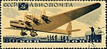The Soviet Union 1937 CPA 565 stamp (Tupolev ANT-20) cancelled.jpg