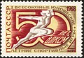 The Soviet Union 1968 CPA 3639 stamp (Athletes and '50').jpg