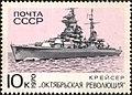 The Soviet Union 1970 CPA 3911 stamp (Cruiser 'Oktyabrskaya Revolyutsia').jpg