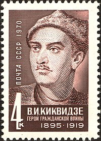 The Soviet Union 1970 CPA 3921 stamp (Vasily Kikvidze).jpg