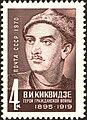 The Soviet Union 1970 CPA 3921 stamp (Vasily Kikvidze).jpg