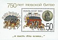 The Soviet Union 1990 CPA 6219 souvenir sheet (750th anniversary of Battle of the Neva. Troops and badge of order of Aleksander Nevsky) small resolution.jpg