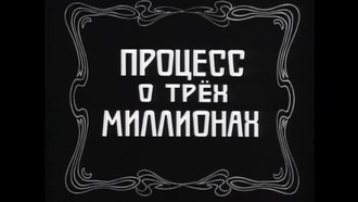 Файл:The Three Million Trial (1926).webm