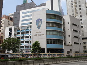 Tsuen Wan Catholic Primary School.JPG