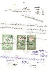 Turkey Hejaz railway document with revenues Sul. 4735, 5264 pair.jpg