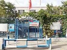 Turpan school entrance language sign.jpg