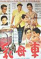 Ubaguruma poster.jpg