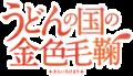 Udon no Kuni no Kin'iro Kemari logo.png