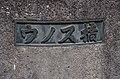 Unosu bridge-03.jpg