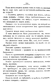 V.M. Doroshevich-Collection of Works. Volume VIII. Stage-134.png
