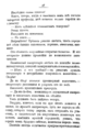 V.M. Doroshevich-Collection of Works. Volume VIII. Stage-47.png