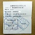 Vibo Telecom bill receipt reprint 2012-10-07.jpg