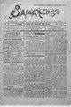 Vidrodzhennia 1918 057.pdf