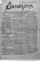 Vidrodzhennia 1918 061.pdf