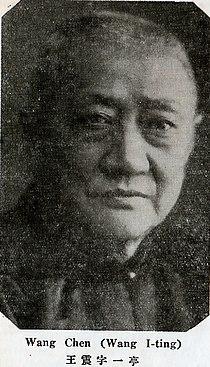 Wang Yiting.jpg