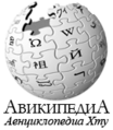 Wikipedia-logo-ab.png