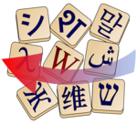 Wiktionary Rollback-2000px.png