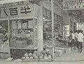 Yaohan (Greengrocers) 1930.jpg