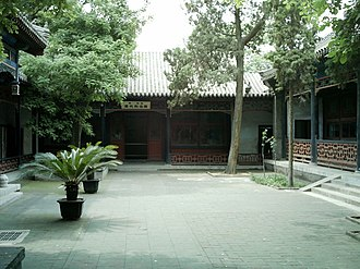 A courtyard in the mansion of the governor of Zhili ZhiLiGovernorMansion.jpg