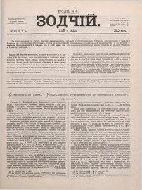 Zodchiy 56.pdf