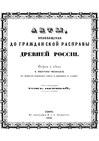 Акты, относящиеся до гражданской расправы древней России Том 1 1860.pdf