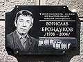 Будинок житловий, Інститутська вул., 22-7 меморіальна дошка.JPG