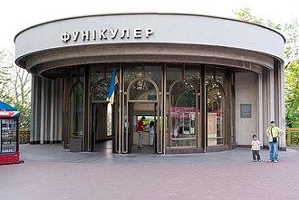 Kiev Funicular - Image: Верхняя станция киевского фуникулёра