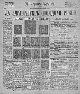 Вечернее время 1917 03 06.jpg