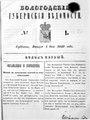 Вологодские губернские ведомости, 1849.pdf