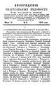 Вологодские епархиальные ведомости. 1915. №06.pdf