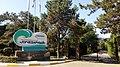 Въезд в пансионат «Лучезарный» (Николаевка, Крым).jpg