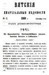 Вятские епархиальные ведомости. 1869. №17 (дух.-лит.).pdf