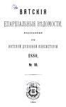 Вятские епархиальные ведомости. 1880. №18 (офиц.).pdf