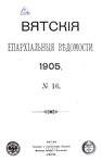 Вятские епархиальные ведомости. 1905. №16 (офиц.).pdf