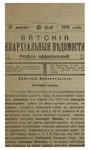 Вятские епархиальные ведомости. 1916. №14 (офиц.).pdf