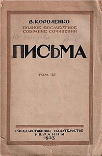 Книга короленко слепой музыкант википедия
