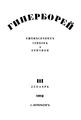 Гиперборей. №03. (1912).pdf