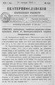 Екатеринославские епархиальные ведомости Отдел официальный N 3 (21 января 1915 г) Год издания 43.pdf