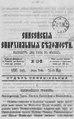 Енисейские епархиальные ведомости. 1890. №10.pdf