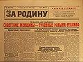 За родину (немецкая оккупационная газета).jpg