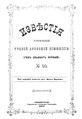 Известия Таврической ученой архивной комиссии № 40 1907.pdf