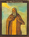 Иоанн Кассиан Римлянин – Средник.jpg