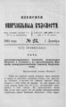 Киевские епархиальные ведомости. 1892. №23. Часть неофиц.pdf