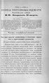 Киевские епархиальные ведомости. 1904. №35. Часть неофиц.pdf