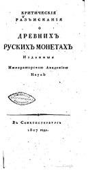 Русский: Критические разыскания о древних русских монетах