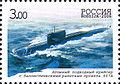 Марка России 2006г №1079-Атомный подводный крейсер с баллистическими ракетами проекта 667А.jpg
