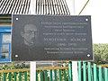 Мемориальная доска Заки Валиди. Деревня Кадырша РБ.jpg