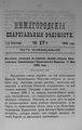 Нижегородские епархиальные ведомости. 1898. №17, неофиц. часть.pdf