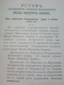 Первая страница устава 1884 года.png